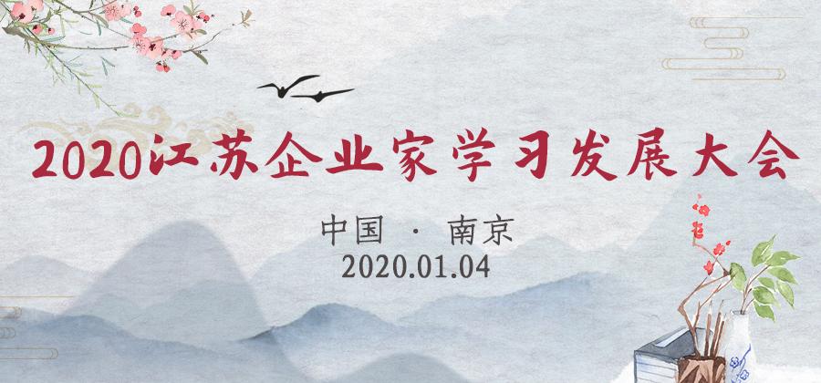 2020江蘇企業家學習發展大會