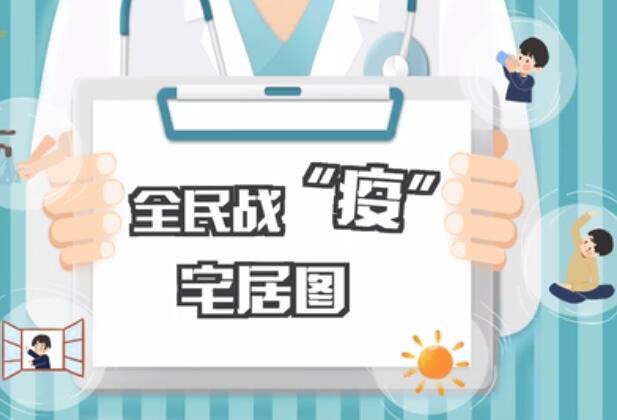"""全民戰""""疫""""宅居圖"""
