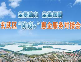 "南(nan)京(jing)玄武(wu)區""防疫+""企業服務對yue)踴 /></a><div class="