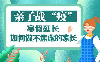 """親子戰""""疫""""!寒假延長,如何(he)做不焦慮的(de)家(jia)長?"""
