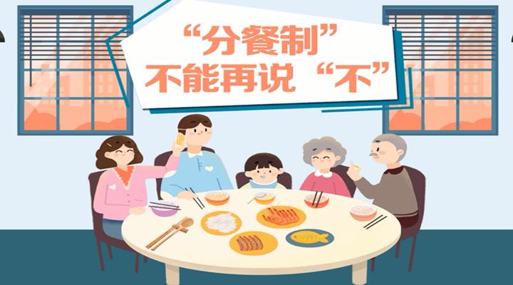 """""""分(fen)餐制"""",不能再說""""不""""!"""