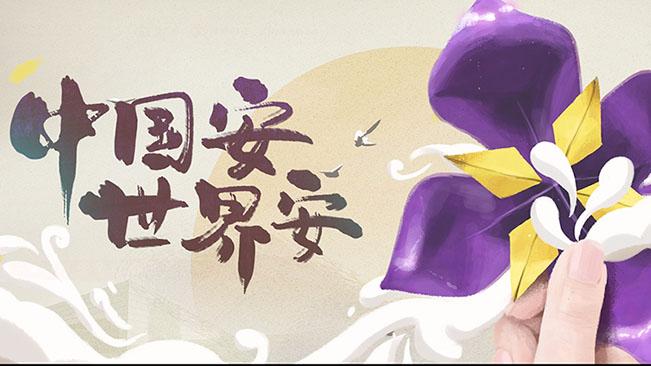紫色追憶·清明祭