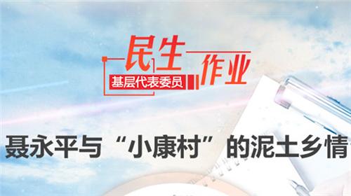 """聶永平與""""小康村""""的泥土鄉情"""