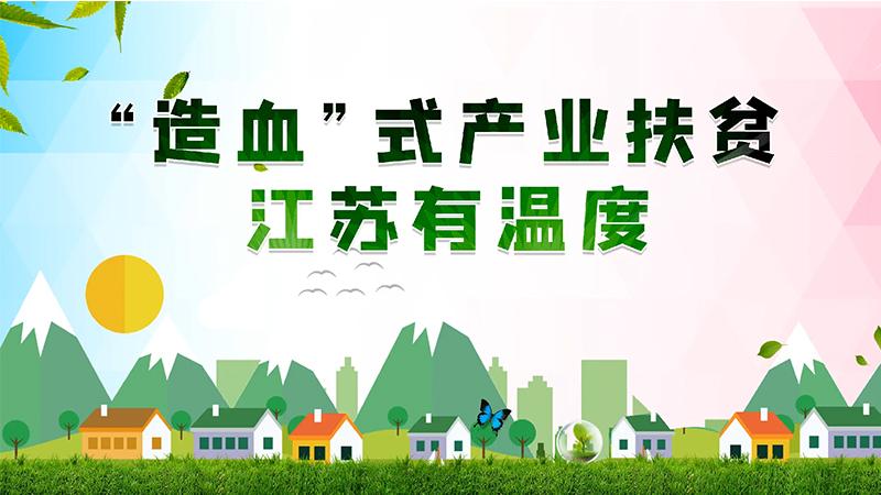 """""""造血""""式産業扶貧,江蘇有溫度"""