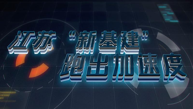 """江蘇""""新基建""""跑出加速度"""