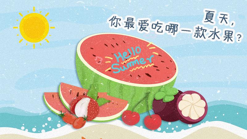 關于夏天,你最愛吃哪一款水果呢?