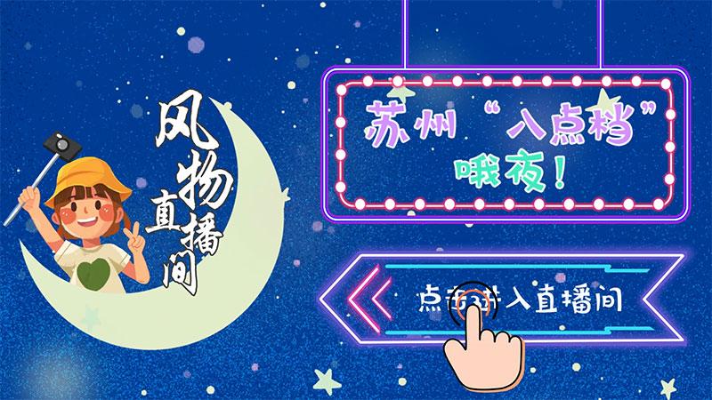"""蘇州""""八點檔"""",哦夜!"""