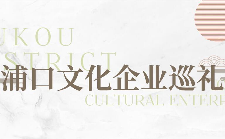 浦口文化企業巡禮