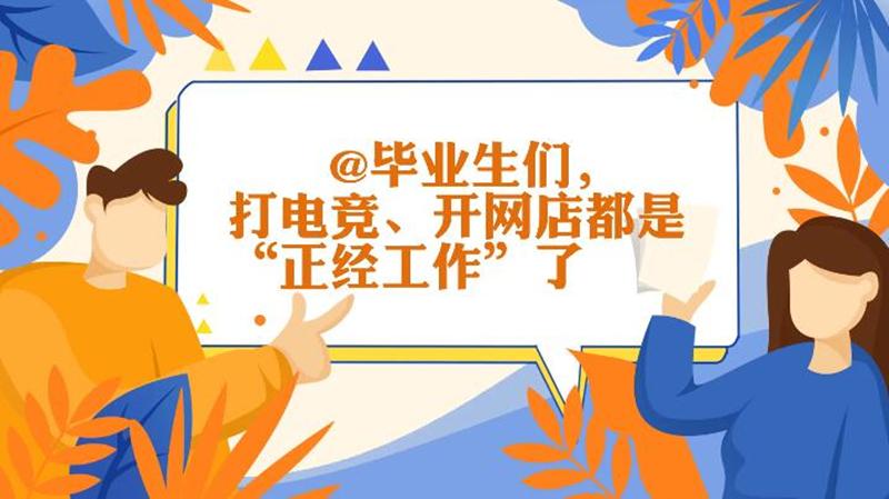 """@畢業生們,打電競、開網店都是""""正經工作""""了"""