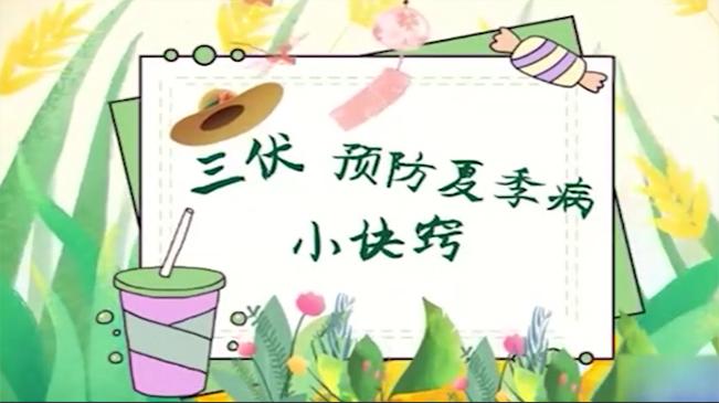 """""""三伏天""""悄然來襲,""""夏季病""""預防有訣竅"""