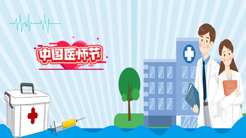 中國醫師節丨爸媽是醫生,我太……
