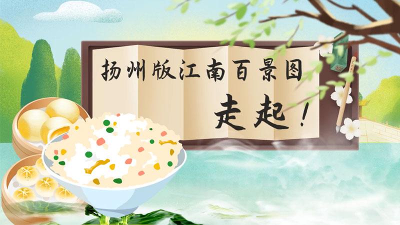 揚州版江南百景圖,走起!