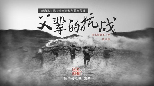 國家相冊第三季特別節目《父輩的抗戰》