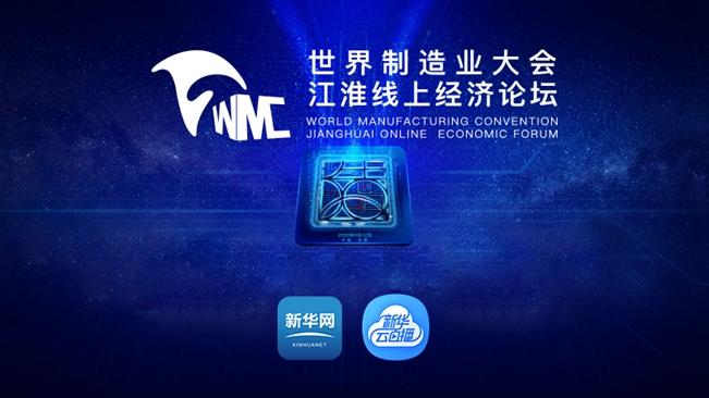新華網直播:世界制造業大會江淮線上經濟論壇