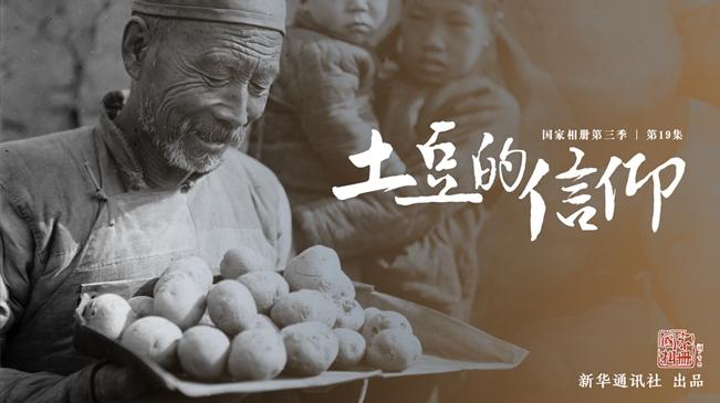 國家相冊第三季第19集《土豆的信仰》