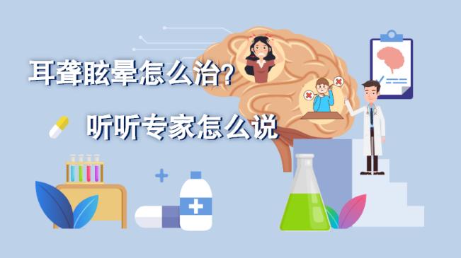 耳聾眩暈怎麼治?聽聽專家怎麼説!