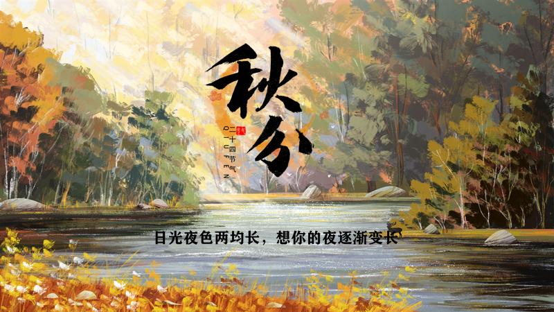 秋分丨日光夜色兩均長,想你的夜逐漸變長