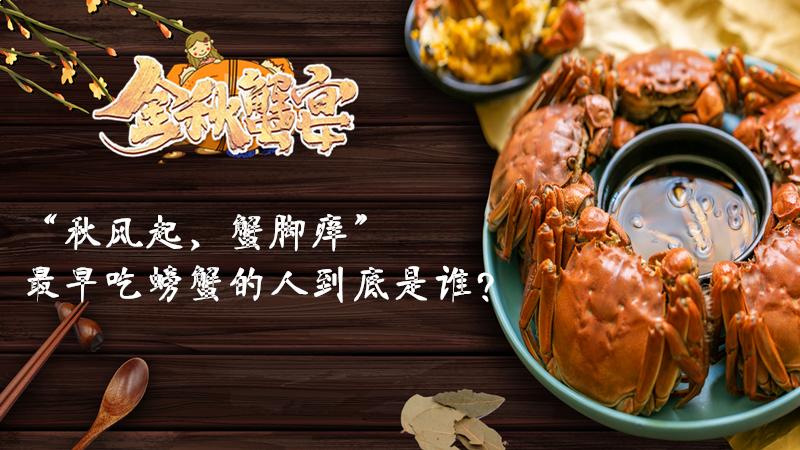最早吃螃蟹的人到底是誰?