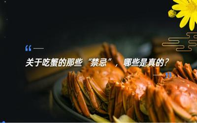 """關于吃蟹的那些""""禁忌"""",哪些是真的?"""