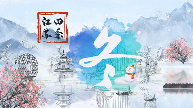 四季江蘇丨冬暖