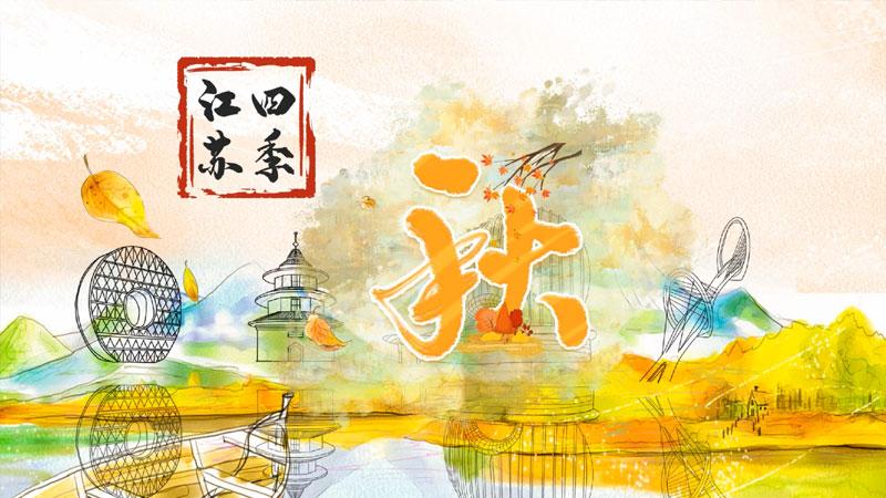 四季江蘇丨秋實