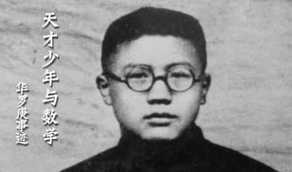 華羅庚:天才少年與數學