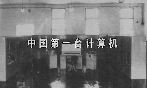 華羅庚事跡:中國第一臺計算機
