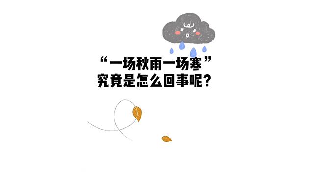 """你知道""""一場秋雨一場寒""""是怎麼回事嗎?"""