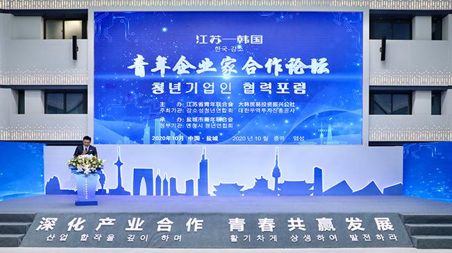 江蘇—韓國青年企業家合作論壇在鹽城舉辦