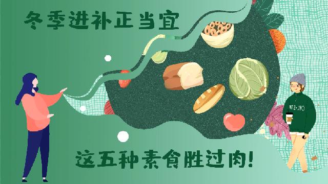 冬季進補正當宜,這五種素食勝過肉!