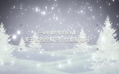 一朵雪花有多重?關于雪的冷知識你知道嗎?