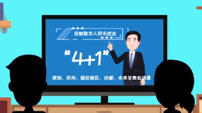 你知道數字人民幣嗎?