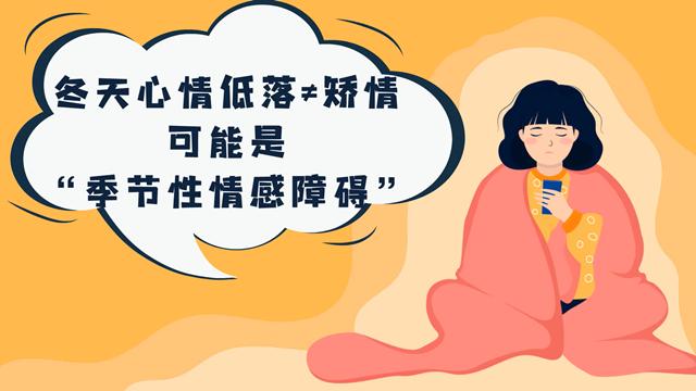 """冬天心情低落≠矯情,可能是""""季節性情緒障礙"""""""
