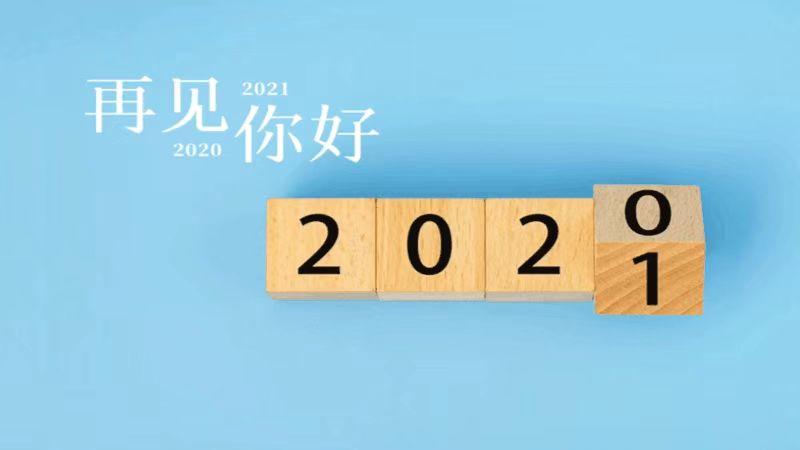 """向著未來繼續出發,你好我的""""2021"""""""