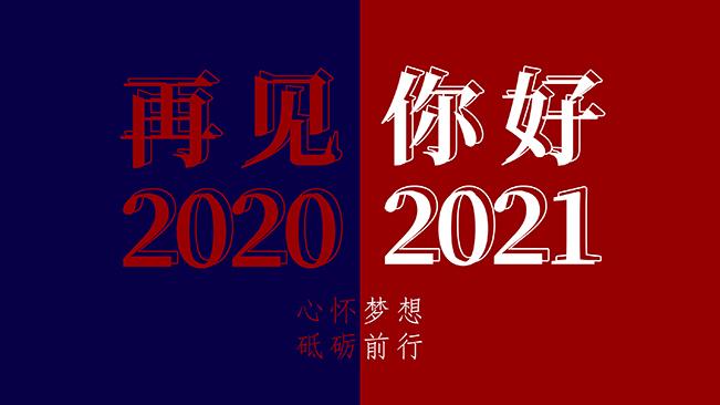 你好,2021