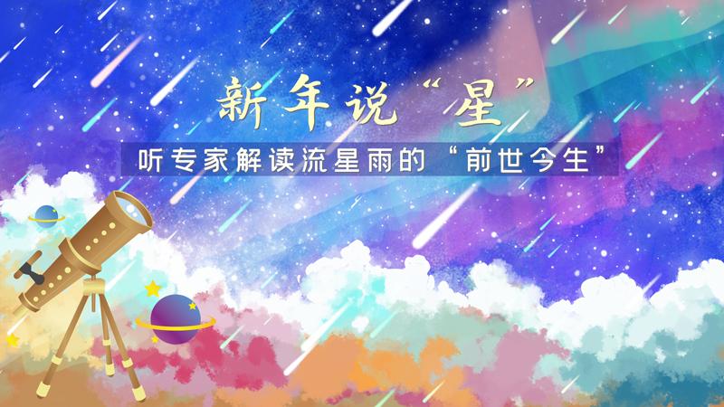 """新年説""""星"""":聽專家解讀星星的""""前世今生"""""""