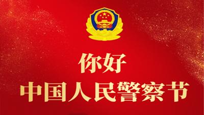 中國人民警察節|因為他們,所以安心……