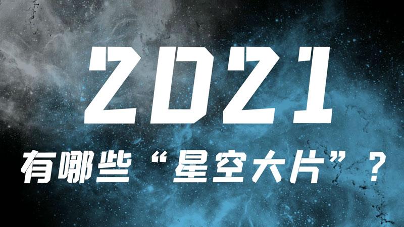 """2021年,這些""""星空大片""""不容錯過!"""