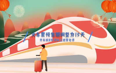 火車票預售期調整為15天