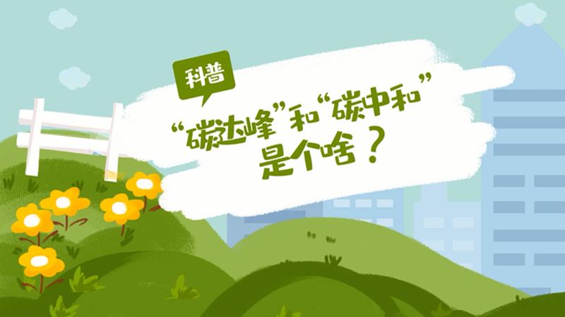 """科普丨""""碳達峰""""和""""碳中和""""是個啥?"""