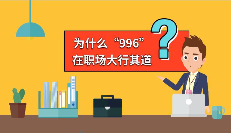 """""""打工人""""是否有底氣對""""996""""説NO?"""