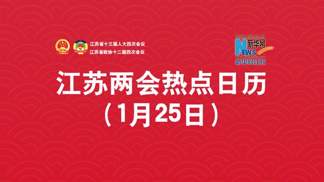 2021江蘇兩會熱點日歷(1月25日)