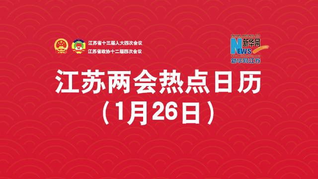 2021江蘇兩會熱點日歷(1月26日)