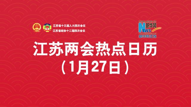 2021江蘇兩會熱點日歷(1月27日)