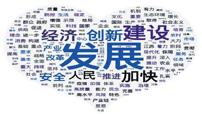 2021年江蘇省政府工作報告,這些詞很熱!