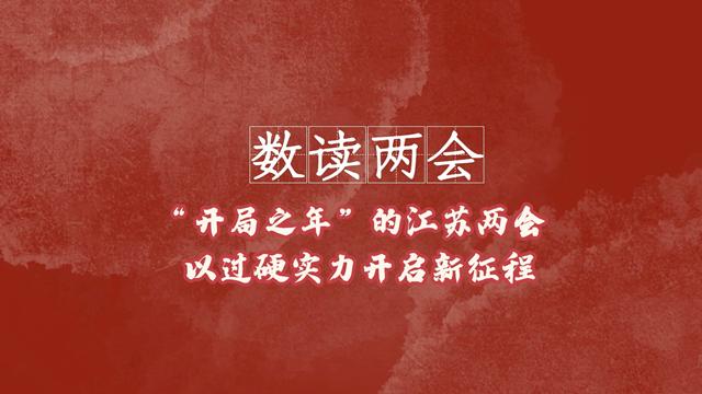 """""""開局之年""""的江蘇 以過硬實力開啟新徵程"""