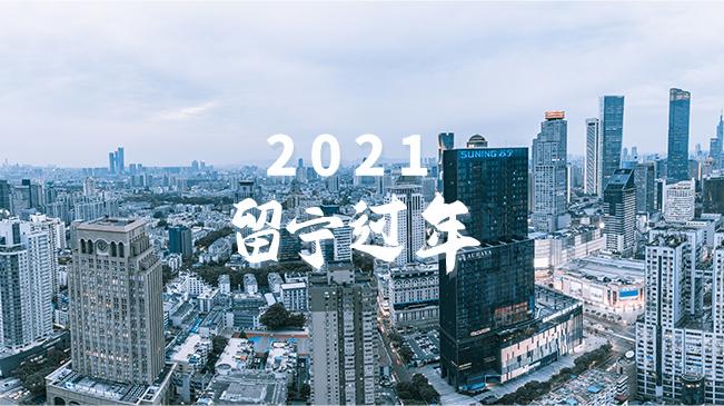 2021 留寧過年