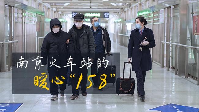 """南京火車站的暖心""""158"""""""
