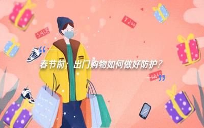 春節前,出門購物如何做好防護?