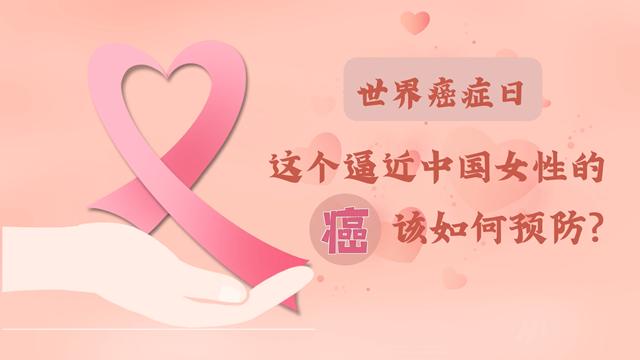 數據告訴你,這個逼近中國女性的癌如何預防